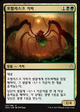 오벨리스크 거미