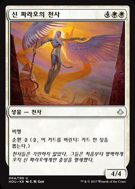 신 파라오의 천사