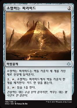 소멸하는 피라미드