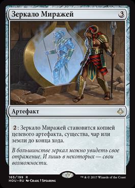 Зеркало Миражей