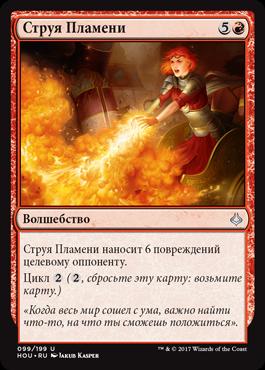 Струя Пламени