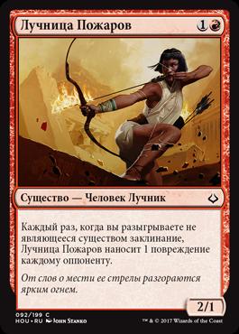 Лучница Пожаров