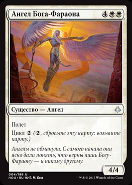 Ангел Бога-Фараона