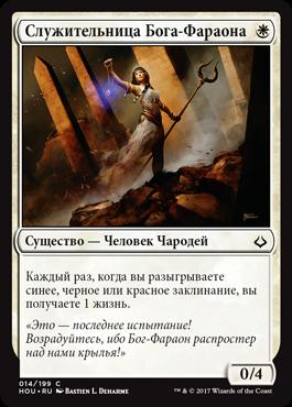 Служительница Бога-Фараона