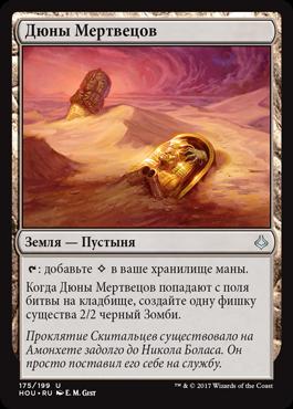 Дюны Мертвецов