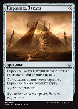 Пирамида Заката