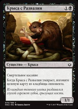 Крыса с Развалин