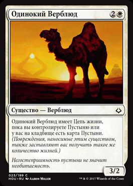 Одинокий Верблюд