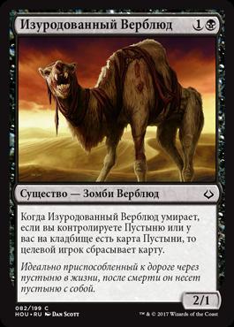 Изуродованный Верблюд