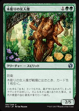 木彫りの女人像