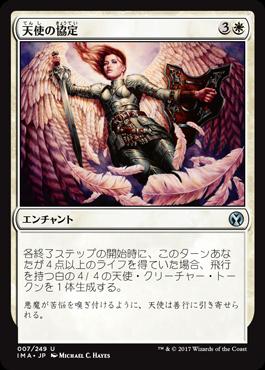 天使の協定