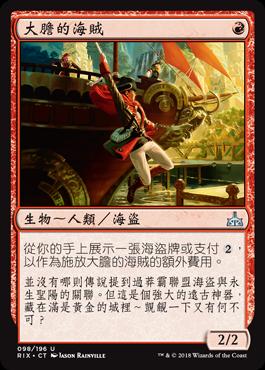 大膽的海賊