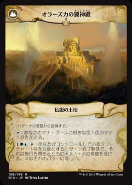 オラーズカの翼神殿
