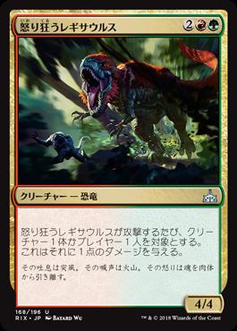 怒り狂うレギサウルス