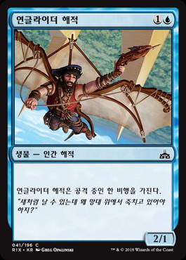 연글라이더 해적
