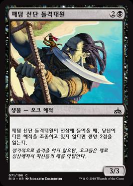 패덤 선단 돌격대원