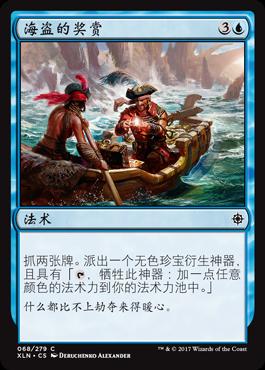 海盗的奖赏
