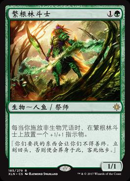 繁根林斗士