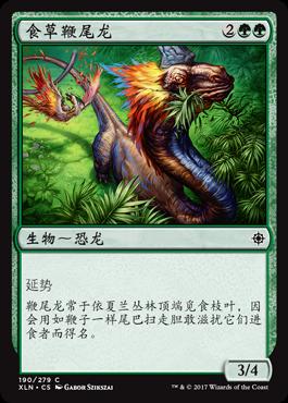 食草鞭尾龙