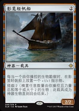 影笼轻帆船