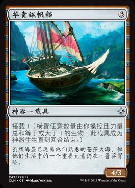 华贵纵帆船