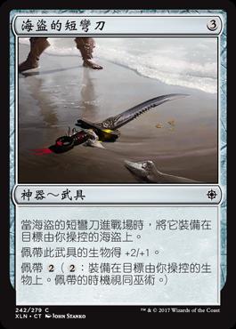 海盜的短彎刀