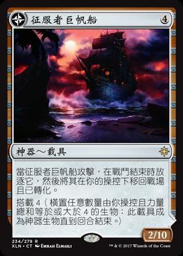 征服者巨帆船