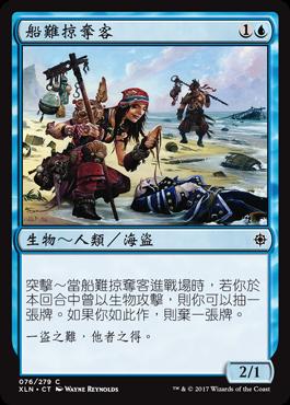 船難掠奪客