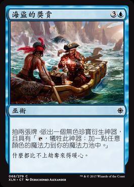 海盜的獎賞