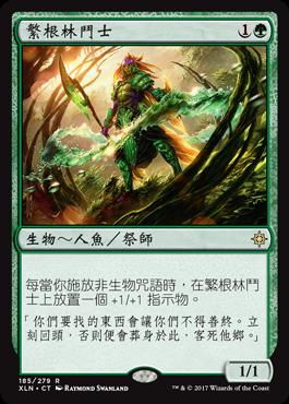 繁根林鬥士