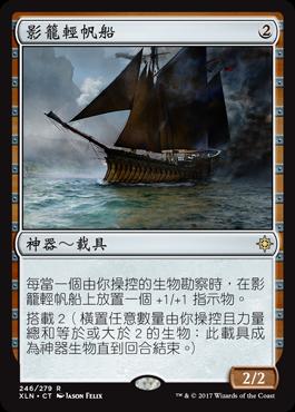影籠輕帆船