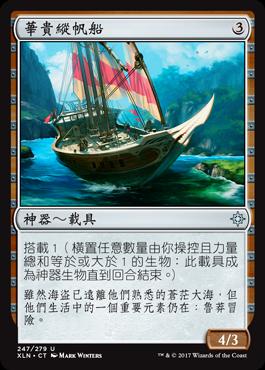 華貴縱帆船