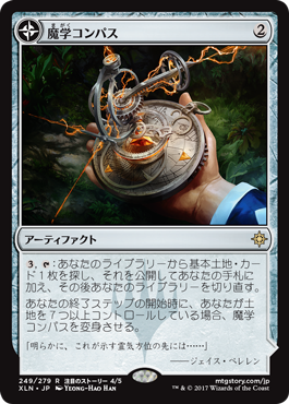 魔学コンパス // オラーズカの尖塔