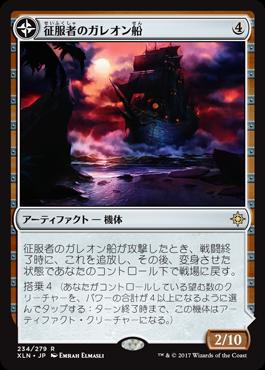 征服者のガレオン船