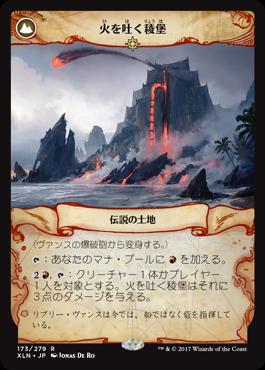 火を吐く稜堡