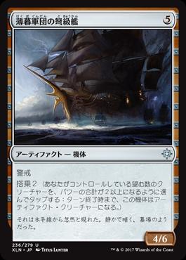 薄暮軍団の弩級艦