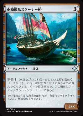小綺麗なスクーナー船