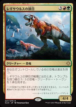 レギサウルスの頭目