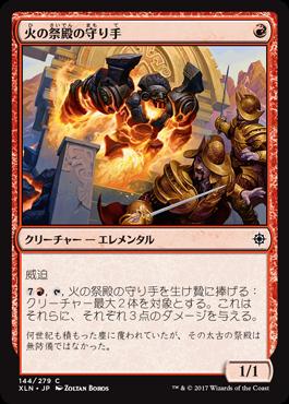 火の祭殿の守り手