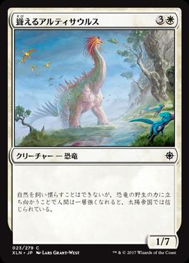 聳えるアルティサウルス
