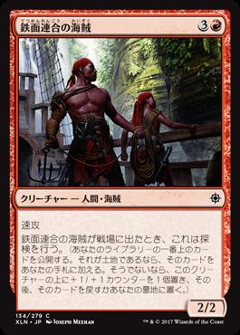 鉄面連合の海賊