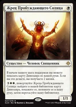 Жрец Пробуждающего Солнца