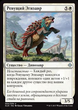 Ревущий Эгизавр
