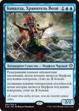 Копалла, Хранитель Волн