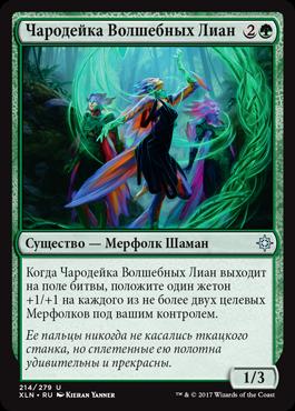 Чародейка Волшебных Лиан