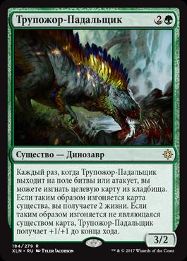 Трупожор-Падальщик