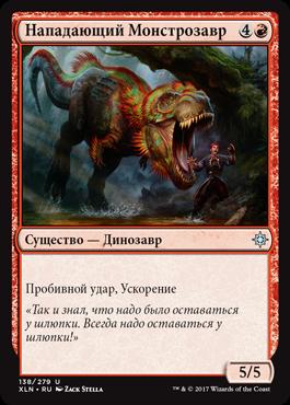 Нападающий Монстрозавр