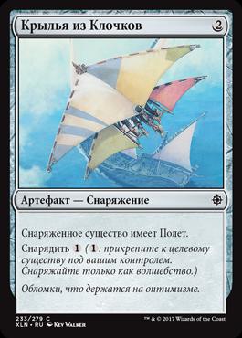 Крылья из Клочков