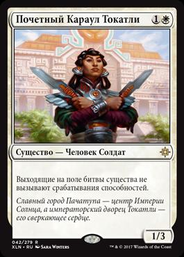 Почетный Караул Токатли