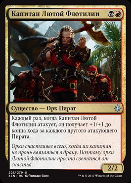 Капитан Лютой Флотилии